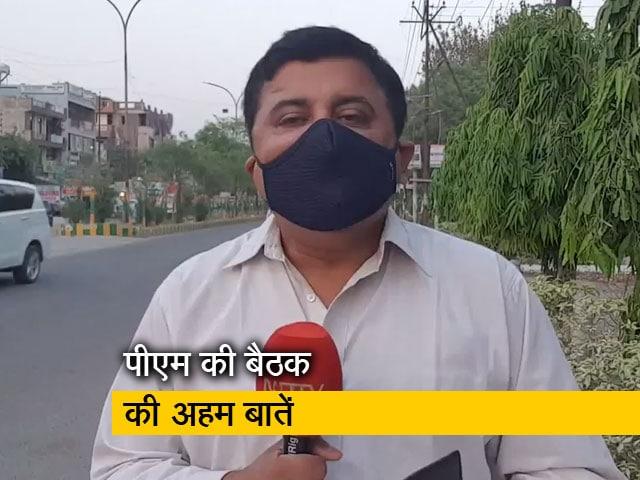 Videos : ऑक्सीजन संकट पर PM मोदी की बैठक, दिए ये निर्देश