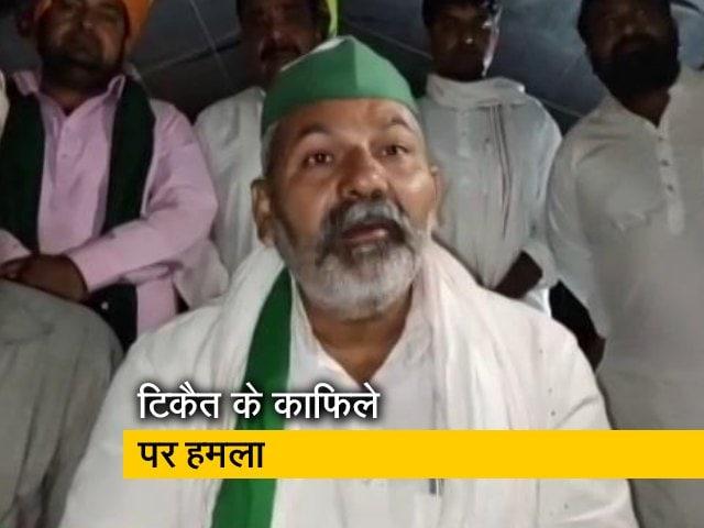 Videos : राकेश टिकैत के काफिले पर अलवर में हमला