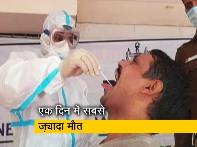 Videos : लगातार तीसरे दिन देश में कोरोना संक्रमण के ढाई लाख से ज्यादा मामले