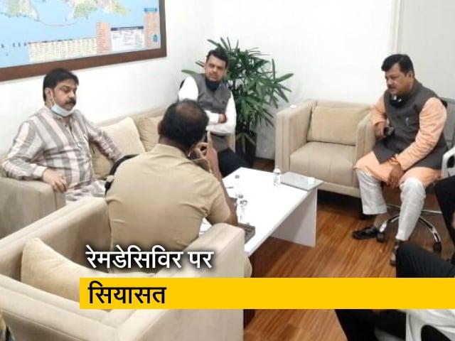 Videos : महाराष्ट्र : दवाई पर राजनीतिक लड़ाई, BJP ने लगाया पुलिस पर आरोप