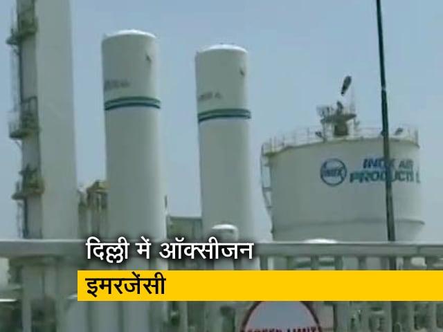 Video : दिल्ली : ऑक्सीजन की किल्लत से जूझ रहे हैं अस्पताल, देखें सौरभ शुक्ला की खास रिपोर्ट