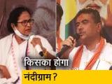 Video : नंदीग्राम का संग्राम, BJP मारेगी बाजी या TMC देगी मात?