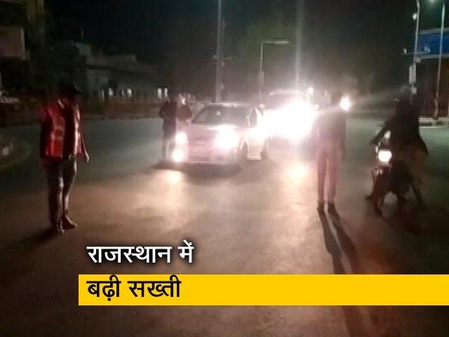 Videos : राजस्थान के सभी शहरों में कर्फ्यू