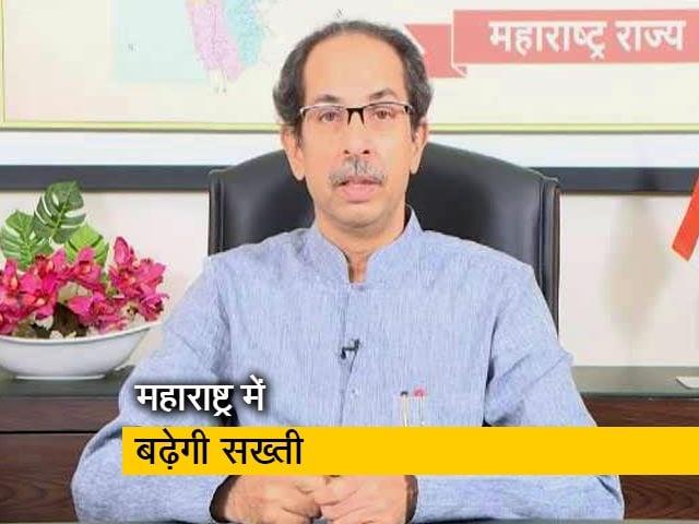 Video : महाराष्ट्र में 14 अप्रैल से धारा 144 लागू होगी : उद्धव ठाकरे