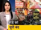 Video : पूरे यूपी में 'रविवार को साप्ताहिक बंद', जरूरी सेवाएं रहेंगी जारी