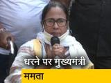 Video : चुनाव प्रचार पर बैन के खिलाफ ममता बनर्जी का धरना