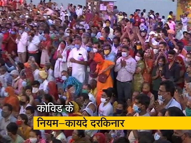 Videos : हरिद्वार कुंभ में जुटे लाखों श्रद्धालु, कोविड के नियम-कायदे दरकिनार