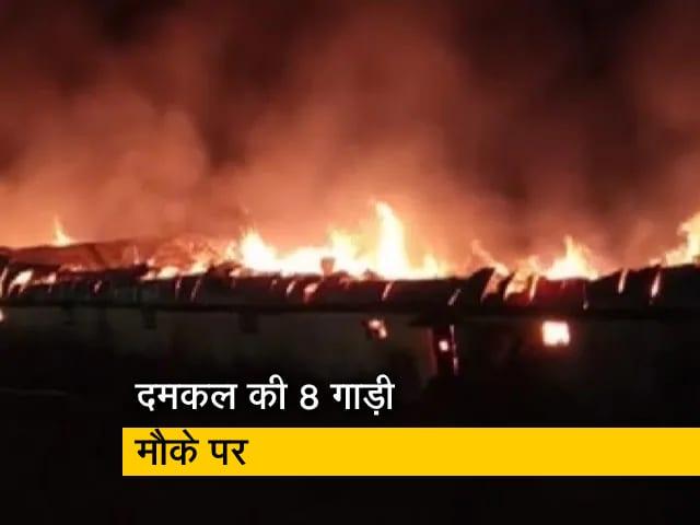 Videos : MP के सीहोर में भीषण आग की घटना, धू-धू कर जला गोदाम
