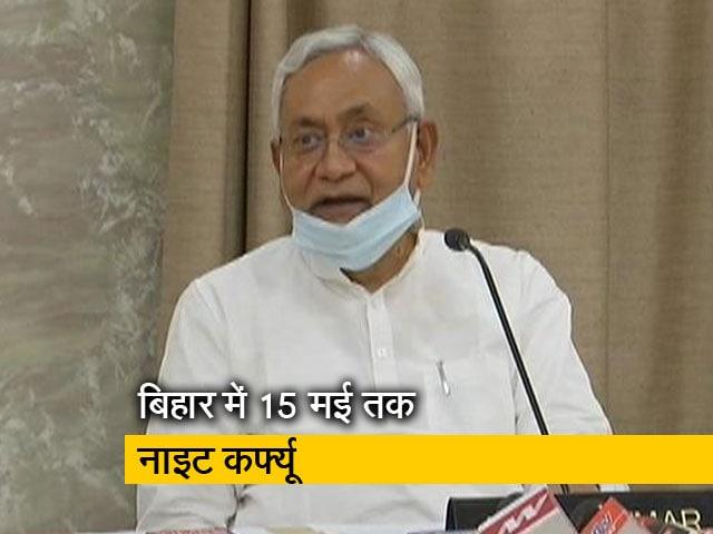Videos : कोविड संक्रमण से बचाव के लिए बिहार में 15 मई तक लागू रहेगा नाइट कर्फ्यू