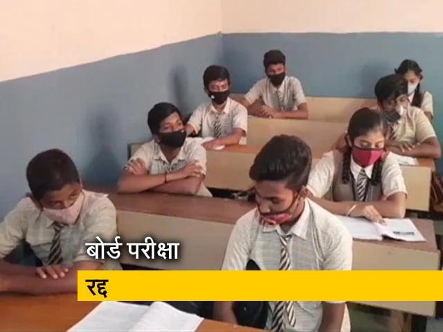Videos : CBSE परीक्षा रद्द : जानें- छात्र और परिजनों का क्या है कहना?