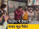 Video : एक्टर सलमान खान फ्रंटलाइन वर्कर्स को भेज रहे भोजन