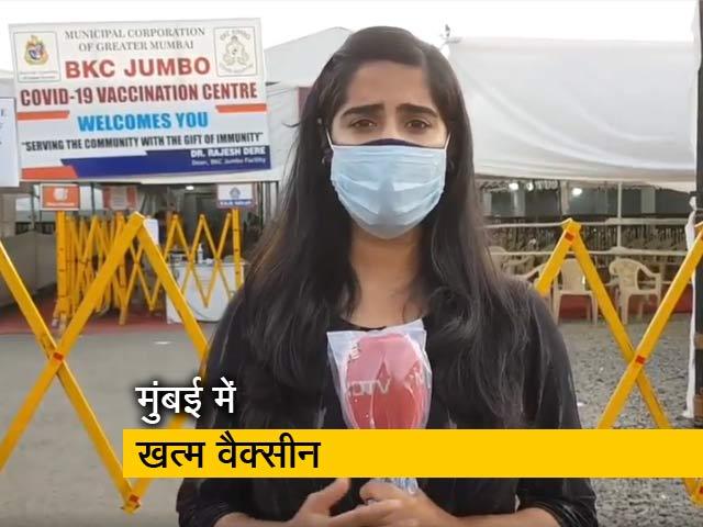 Video : मुंबई में फिर से खत्म हुई कोरोना की वैक्सीन