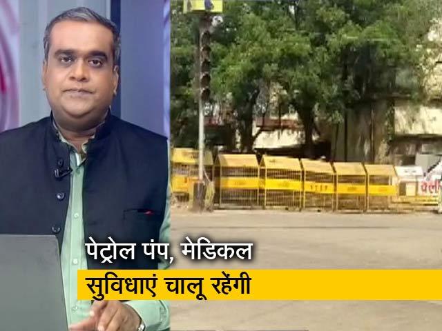 Videos : 5 की बात : रायपुर में 10 दिन के लिए लॉकडाउन, सीमा सील कर दी गई