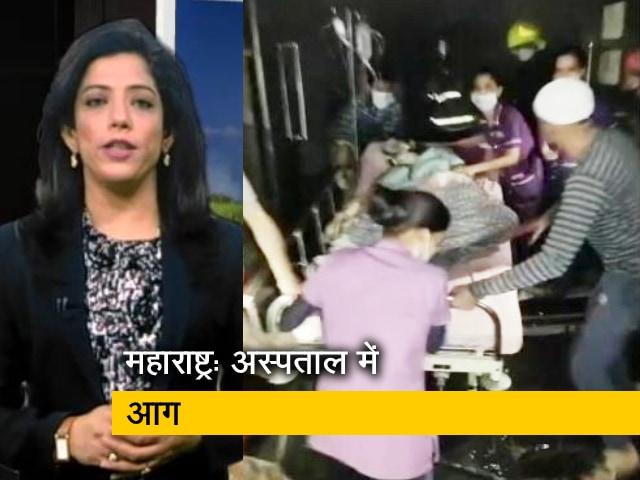 Videos : ठाणे : मुब्रा के अस्पताल में आग, चार की मौत