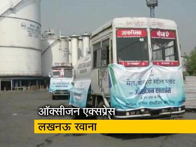 Video : ऑक्सीजन की कमी में दूर करने में मददगार बनी स्टील अथारिटी ऑफ इंडिया