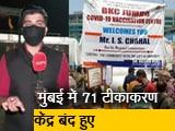 Video : सिटी सेंटर : मुंबई में BMC के 71 वैक्सीनेशन सेंटर बंद