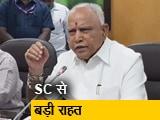 Video : कर्नाटक : CM येदियुरप्पा ने भ्रष्टाचार के मुकदमे पर रोक लगाई