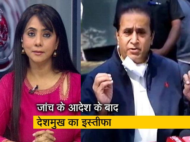 Videos : देस की बात: CBI जांच के अदालती आदेश के बाद देशमुख का इस्तीफा, दिलीप वलसे पाटील होंगे नए गृहमंत्री