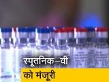 Video : भारत को मिली तीसरी कोरोना वैक्सीन, Sputnik-V को DCGI की मंजूरी