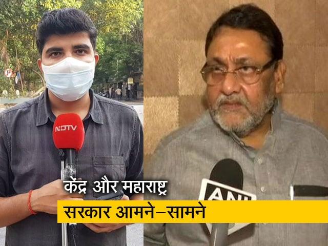 Videos : क्या केंद्र सरकार महाराष्ट्र में नहीं दे रही है रेमडेसीवीर की सप्लाई?