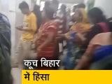 Video : बंगाल के कूच बिहार में TMC और BJP कार्यकर्ताओं में झड़प, 4 की मौत