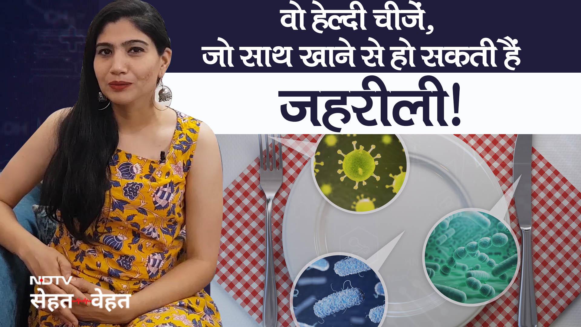Videos : Ayurveda Food Combining: इन चीजों को न खाएं साथ, हैं खतरनाक!