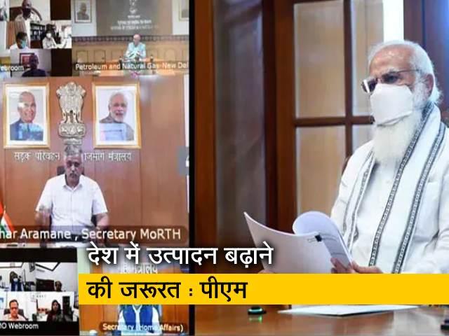 Videos : ऑक्सीजन संकट पर पीएम मोदी ने की उच्चस्तरीय बैठक
