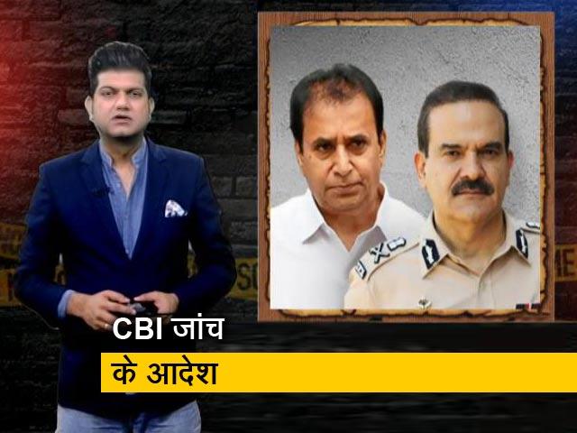 Videos : महाराष्ट्र : अनिल देशमुख को हाईकोर्ट से झटका