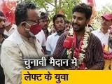 Videos : बंगाल : चुनाव मैदान में सीपीएम से भी किस्मत आजमा रहे हैं युवा...