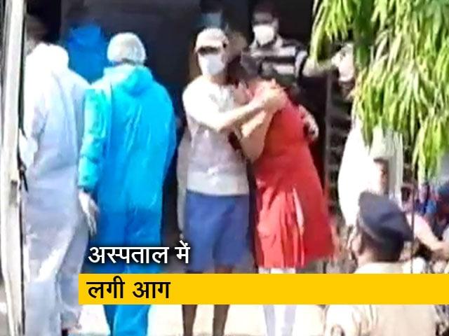 Videos : विरार के कोविड अस्पताल में आग, 14 की मौत