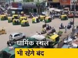 Video : कर्नाटक में वीकेंड कर्फ्यू, कंस्ट्रक्शन और औद्योगिक गतिविधियों को इजाजत
