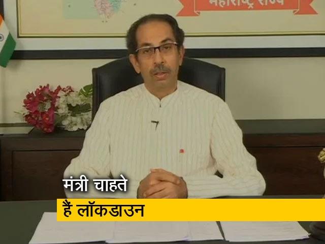 Video : महाराष्ट्र में कल से लॉकडाउन चाहते हैं मंत्री