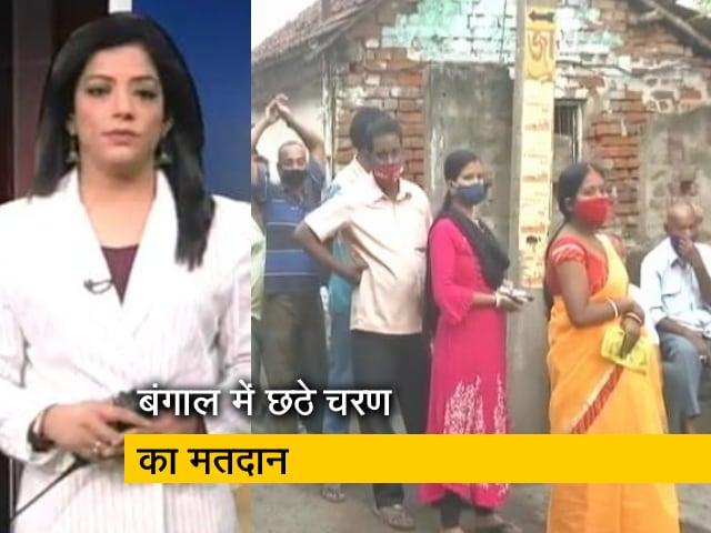 Videos : कोरोना महामारी के बीच पश्चिम बंगाल में छठे चरण में आज 43 सीटों पर मतदान जारी