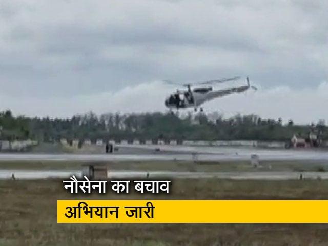 Video : चक्रवात ताउते: P-305 बार्ज से 184 लोगों को बचाया गया