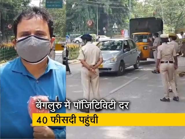 Videos : बेंगलुरु में लॉकडाउन का दूसरा फेज आज से शुरू, प्रशासन बेहद सख्त