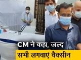 Video : दिल्ली में मीडियाकर्मियों के लिए विशेष टीकाकरण केंद्र शुरू, CM केजरीवाल ने किया उद्घाटन