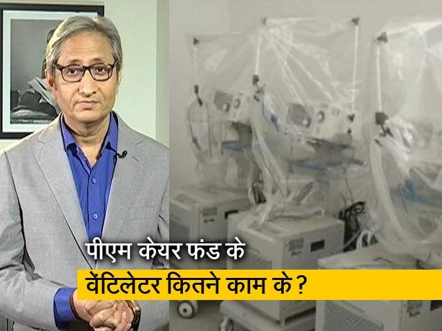 Video : रवीश कुमार का प्राइम टाइम: पीएम केयर फंड से खरीदे घटिया वेंटिलेटर्स पर हलचल क्यों नहीं?
