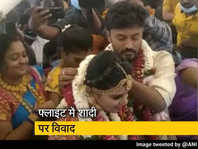 Videos : तमिलनाडु के एक जोड़े ने प्लेन बुक करके आसमान में रचाई शादी