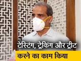 Video : दिल्ली और केंद्र सरकार को भी मुंबई मॉडल अपनाने से मिल सकता है फायदा