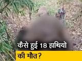 Video : असम के नौगांव में मिले 18 हाथियों के शव