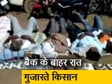 Video : मध्य प्रदेश: बैंकों के बाहर किसानों का पहरा, पासबुक के लिए लगती है लाइन