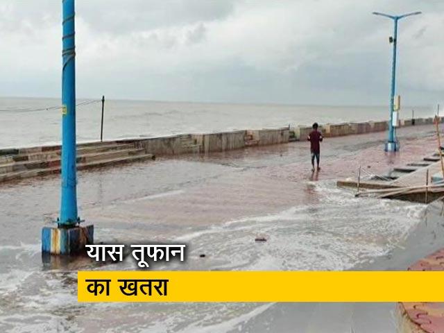 Video : बंगाल की खाड़ी में दिखने लगा तूफान यास का असर, दीघा से उठने लगी तेज लहरें