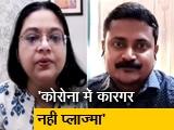 Video : कोविड इलाज से 'प्लाज्मा थेरेपी' हटाने के क्या हैं मायने, क्यों लिया गया फैसला? जानें...