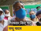Video : बिहार : जनअधिकार पार्टी के प्रमुख पप्पू यादव को किया गया गिरफ्तार