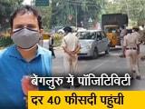 Video : बेंगलुरु में लॉकडाउन का दूसरा फेज आज से शुरू, प्रशासन बेहद सख्त