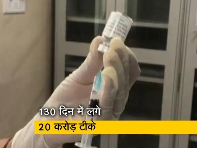 Videos : अमेरिका के बाद भारत में ही कोरोना के 20 करोड़ टीके