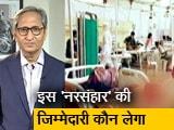 Video : रवीश कुमार का प्राइम टाइम : काश,अच्छा इलाज मिलता तो आपके अपने कोरोना के क्रूर हाथों से बच जाते