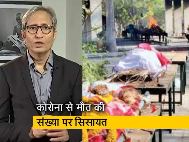 Videos : रवीश कुमार का प्राइम टाइम : भारत में कोरोना से कितने मरे, 42 लाख या 3 लाख?