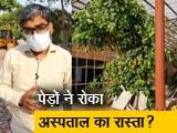 Video : दिल्ली: नजफगढ़ में 4 पेड़ के वजह से 100 करोड़ का अस्पताल नहीं खुला