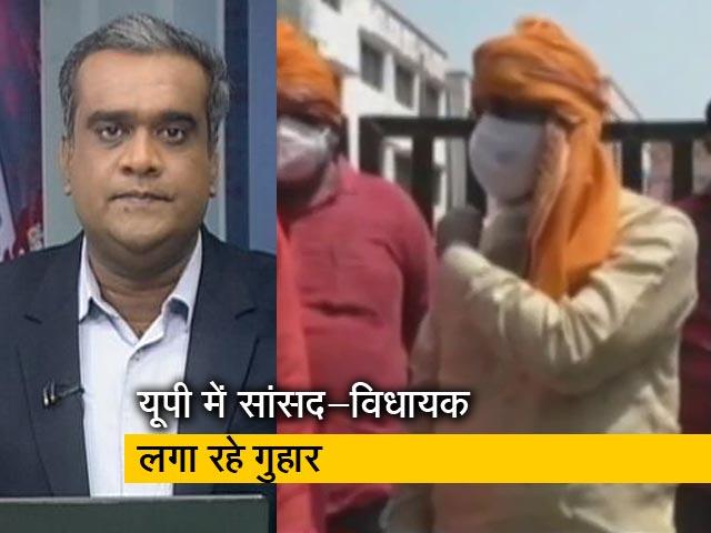 Videos : हॉट टॉपिक : यूपी के विधायक-सांसद और मंत्री कर रहे ऑक्सीजन-बेड को लेकर शिकायत